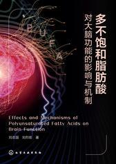 多不饱和脂肪酸:对大脑功能的影响与机制