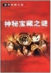 中国神秘宝藏之谜(影视)