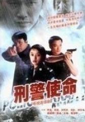 刑警使命(影视)