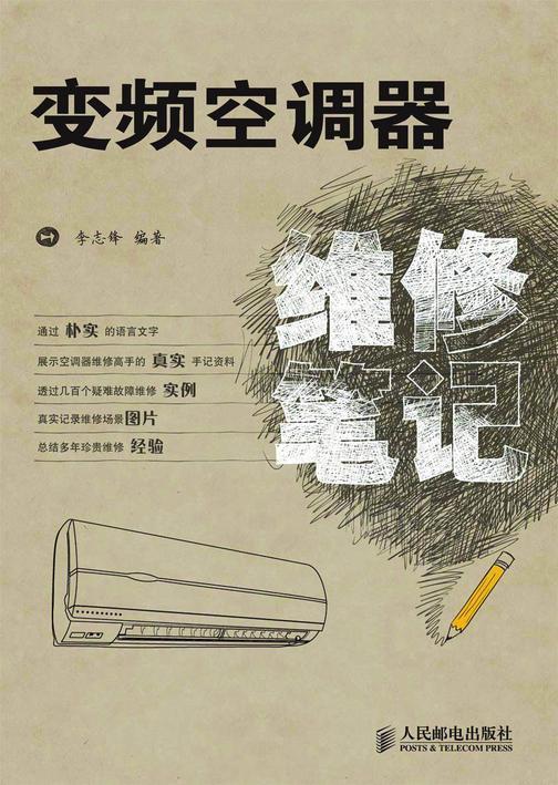 变频空调器维修笔记