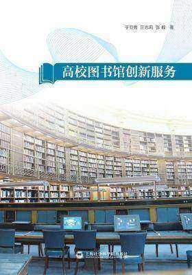 高校图书馆创新服务