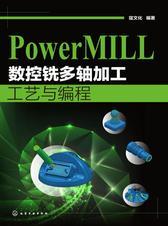 PowerMILL数控铣多轴加工工艺与编程