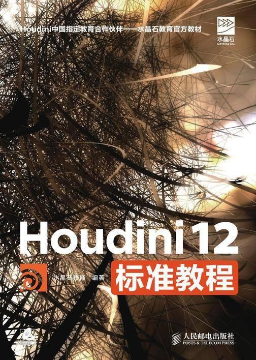 Houdini12标准教程