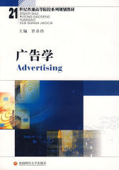 21世纪普通高等院校系列规划教材:广告学(仅适用PC阅读)