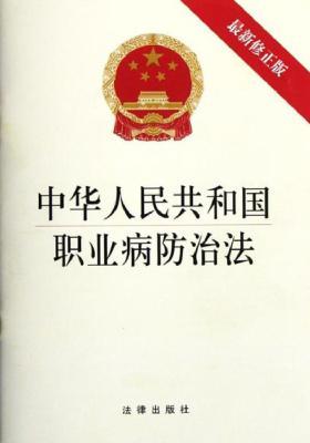 中华人民共和国职业病防治法(最新修正版)