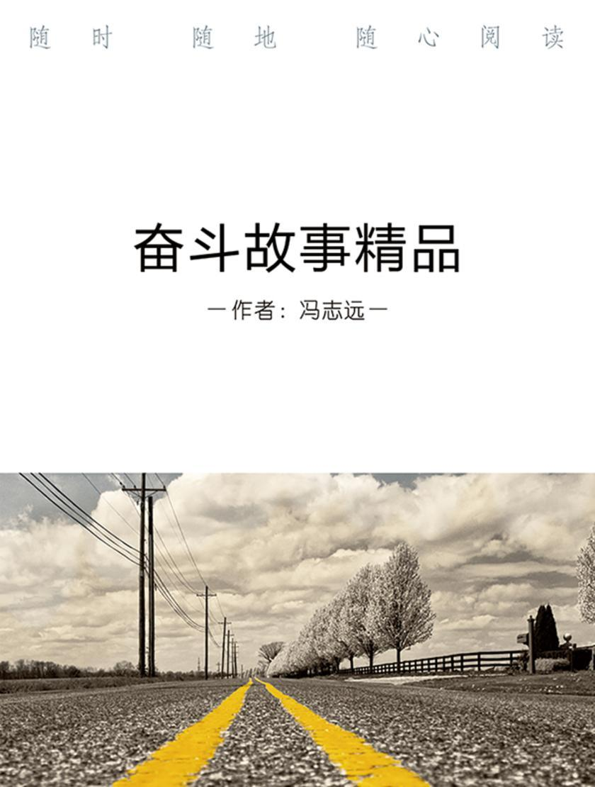 奋斗故事精品
