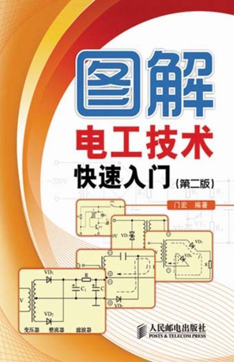 图解电工技术快速入门(第二版)
