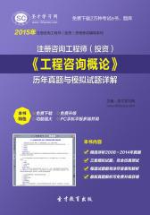 圣才学习网·2015年咨询工程师《工程咨询概论》历年真题与模拟试题详解(仅适用PC阅读)