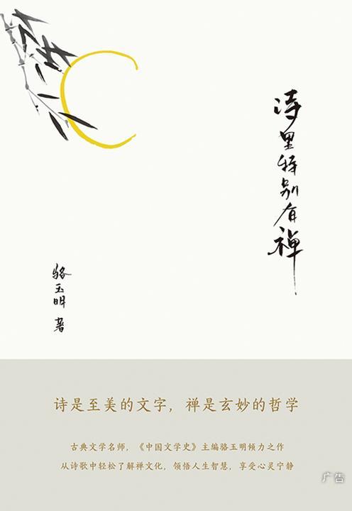 诗里特别有禅(2017)