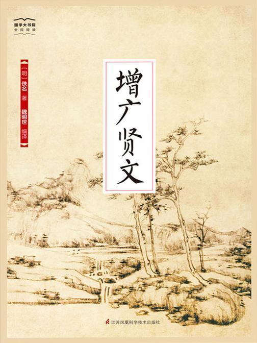 增广贤文(全新精编精校修订)(国学大书院)