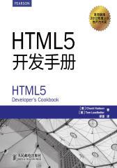 HTML5开发手册