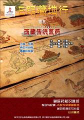 E眼臧地行(卷五)西藏传统医药
