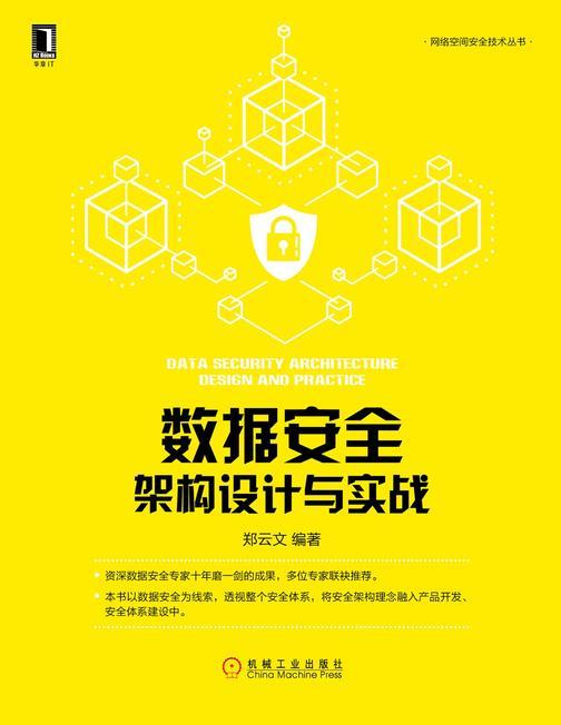数据安全架构设计与实战