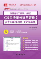 圣才学习网·2015年咨询工程师《项目决策分析与评价》过关必做2000题(含历年真题)(仅适用PC阅读)