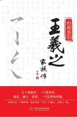 琅琊墨韵:王羲之家族传