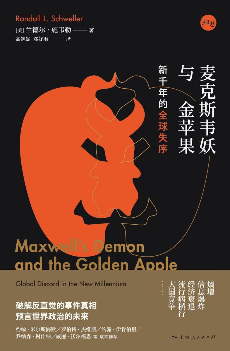 麦克斯韦妖与金苹果:新千年的全球失序