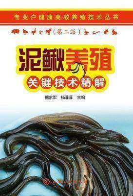 泥鳅养殖关键技术精解(第二版)