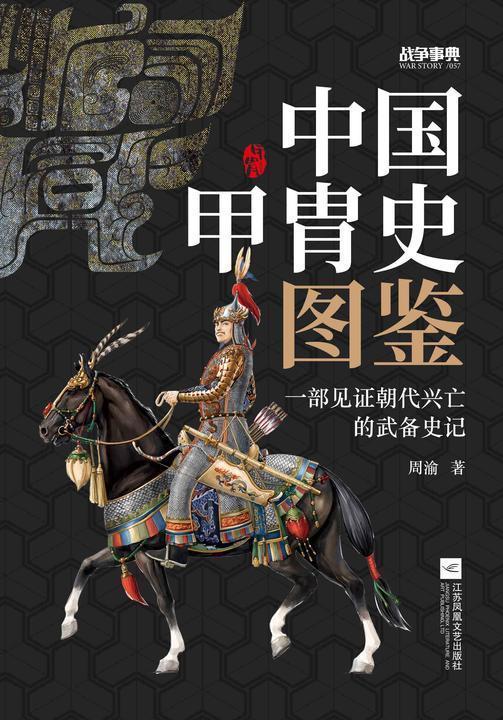 战争事典57:中国甲胄史图鉴