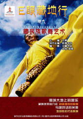 E眼臧地行(卷九)藏民族歌舞艺术