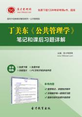 圣才学习网·丁美东《公共管理学》笔记和课后习题详解(仅适用PC阅读)