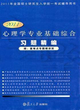 心理学专业基础综合习题精编(2011版)(仅适用PC阅读)