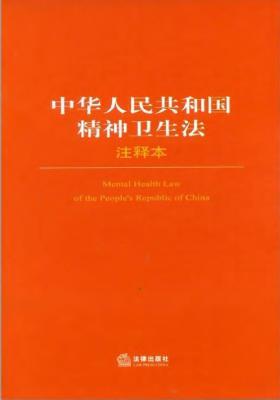 中华人民共和国精神卫生法注释本