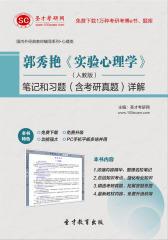 圣才学习网·郭秀艳《实验心理学》(人教版)笔记和习题(含考研真题)详解(仅适用PC阅读)