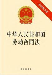 中华人民共和国劳动合同法(最新修正版)
