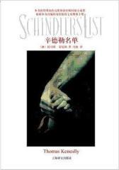 辛德勒名单SCHINDLER'S LIST(试读本)