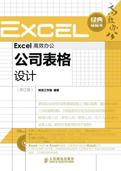 Excel高效办公——公司表格设计(修订版)(不提供光盘内容)