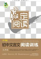 初中文言文阅读训练(九年级)(仅适用PC阅读)