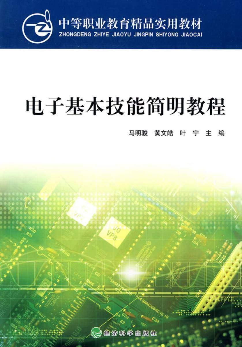 电子基本技能简明教程(仅适用PC阅读)