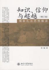 知识、信仰与超越:儒家礼法思想解读