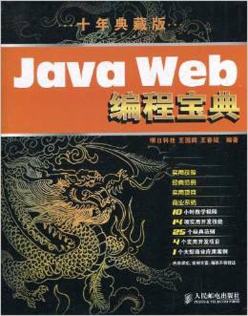 JavaWeb编程宝典(十年典藏版)