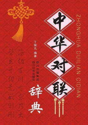 中华对联辞典(仅适用PC阅读)