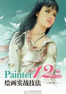 Painter 12中文版绘画实战技法(不提供光盘内容)