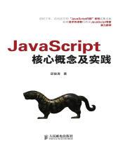 JavaScript核心概念及实践