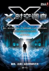 悬疑志系列:X时空调查(试读本)
