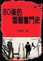 80后的婚姻奋斗史