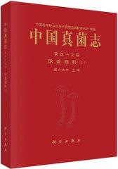 中国真菌志 第四十九卷 球盖菇科(1)(试读本)