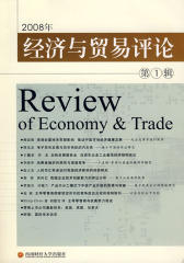 经济与贸易评论(第1辑)