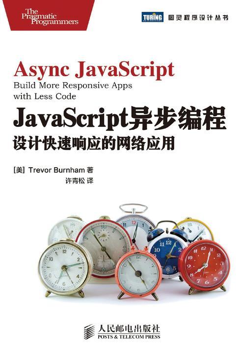 JavaScript异步编程:设计快速响应的网络应用