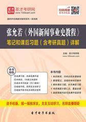 张允若《外国新闻事业史教程》笔记和课后习题(含考研真题)详解