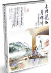 木槿花西月锦绣6(大结局)菩提煅铸明镜心(试读本)
