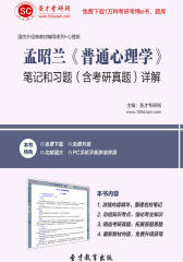 圣才学习网·孟昭兰《普通心理学》笔记和习题(含考研真题)详解(仅适用PC阅读)