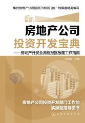 房地产公司投资开发宝典