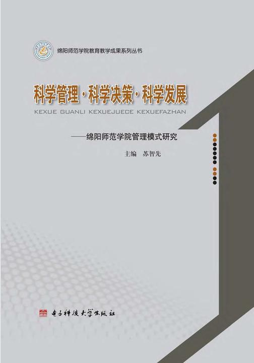 科学管理·科学决策·科学发展:绵阳师范学院管理模式研究
