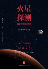 火星探测:红色星球的奥秘(电子杂志)