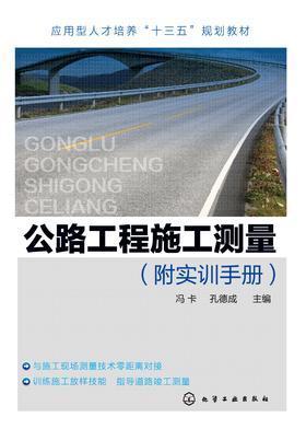 公路工程施工测量:附实训手册