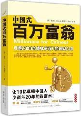 中国式百万富翁(试读本)
